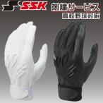 SSK  エスエスケイ  野球 高校野球対応シングルバンド手袋 両手  ホワイト Mサイズ EBG3000W EBG3000W ホワイト M