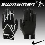 大人気 アメリカ直輸入品 数量限定 ナイキ 両手組 スウィングマン バッティング手袋 NIKE SWING SMOOTH ※代引きの場合は手数料がかかります