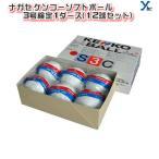 ショッピングボール お買い得!!ナガセ ケンコーソフトボール3号検定球1ダース(12球セット)