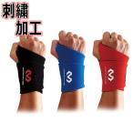 【1色刺繍サービス】NEWモデル マクダビット 野球用 リストサポート(M451F)