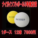 ショッピングお買い得 ナイガイソフトボール3号検定球1ダース(12球セット)