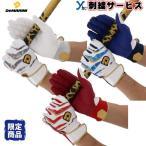 ディマリニ DeMARINI 一般バッティング手袋 大人用 WTABG11 刺繍 ギア 両手用 合成皮革 ウォッシャブル シングルベルト 野球 バッティンググローブ