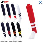 SSK エスエスケイ ストッキング 野球 ローカット ウェア小物 リブ編み YA2201 ラインストッキング