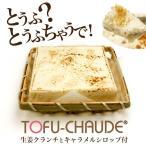 送料無料 とろふわレアチーズケーキ トーフチャウデ ギフト プレゼント 北海道産クリームチーズ 豆腐