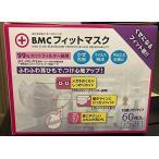 マスク PM2.5対策 BMCフィットマスク レディース ジュニアサイズ 60枚