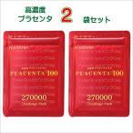 【全国送料無料】2袋セット プラセンタ100  270000 チャレンジパック 銀座ステファニー