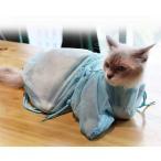 猫用みのむし袋 脱走防止 お風呂 猫用ネット 猫 シャンプー 爪切り 耳掃除 Bタイプ