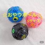 犬用おもちゃ いぬおもちゃ ワンちゃんボール おやつボール エサボール ペット用おもちゃ Sサイズ