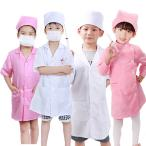 ハロウィン 子供 コスプレ 医者 ドクター キッズ ナース服 帽子セット 子供用 白衣 ナースウエア 看護 介護 看護師 コスチューム パーティー 衣装 男の子 女の子
