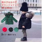 キッズ ダウンコート ダウンジャケット 韓国 男の子 女の子 中綿 長袖 フード付き ファー付き アウター 子供服 防寒 暖かい お出かけ 通園 通学 冬服80-130cm
