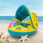 浮き輪 子供 屋根付き 日差よけ ベビーフロート 背もたれ 足入れ 赤ちゃん 乗り物 ベビー用 子供用浮き輪 うきわ お風呂 ボディリング 出産祝い 浮き具 プール