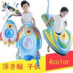 浮き輪 赤ちゃん 足入れ 子供 フロート 飛行機 ベビーフロート 浮輪 うきわ ビーチ 海 プール 水遊び 浮き具 大きい キッズ浮き輪 スイミング 海水浴 かわいい