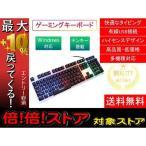 ゲーミングキーボード キーボード テンキー付き おすすめ 安い かっこいい おしゃれ 最新 人気 PC 黒色 有線 ランキング 高性能 keyboard