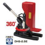DHTS-5E 救助機器 DHS型レバー回転式・防災用油圧爪つきジャッキ 低床型 DAIKI 株式会社ダイキ   【送料無料】
