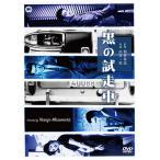 黒の試走車  DVD