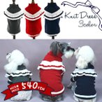 犬 服 犬服 冬 小型犬 ハイネック ニット セーター S M L  カーキ レッド ネイビー