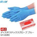【箱つぶれ有】 ゴム手袋 使い捨て ラテックスグローブ 天然ゴム 粉つき ブルー 100枚 (100枚×1箱) No452 SS S M L 業務用 作業用 医療 介護 調理 薄手 エブノ