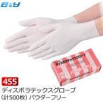 No455 エブノ ディスポラテックスグローブ(ナチュラル)粉なし 500枚1(100枚×5箱)SS/S/M/L