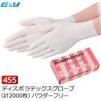 【送料無料】No455 天然ゴム使い捨て手袋(白)粉なし 2000枚(1ケース)SS/S/M/L