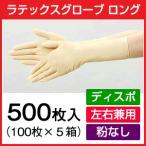 フジリンクス 天然ゴム手袋ロング 粉なし 500枚(100枚×5箱)SS/S/M/L