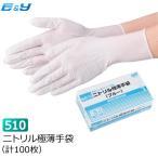 ニトリル手袋 使い捨て ゴム手袋 ホワイト ブルー SS S M L LL 粉つき No510 ニトリル極薄手袋 100枚(1箱) 業務用 作業 食品 医療 エブノ