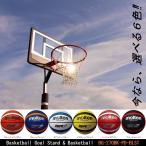 選べる付属ボール/レイアップの練習にも/透明ポリカーボネート/ポールパッド BG-270BK-PD オレンジリング/極太ネット/ バスケットゴール/送料無料/屋外 家庭用