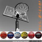 選べる付属ボール ミニバスから一般まで対応 レイアップの練習にも ポールパッドも標準装備 /送料無料/ バスケットゴール SWG-305ST 屋外 家庭用