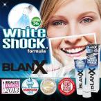 Yahoo!美的生活百貨増量版 定形外  BLANXブランクス WHITESHOCKホワイトショック 単品92g LED照射ユニット付 正規品