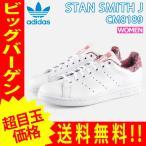 adidas STAN SMITH J レディース スニーカー アディダス スタンスミス CM8189 ads100