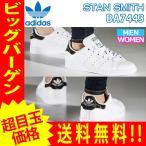 スタンスミス Adidas アディダス スニーカー メンズ レディース BA7443 ads24