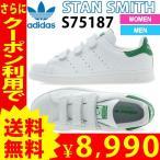 アディダス スタンスミス ベルクロ レディース メンズ スニーカー adidas STAN SMITH CF S75187【ads27-4】 スーパースター 等も大量入荷