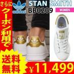 スタンスミス Adidas アディダス スニーカー レディース スニーカー ホワイト ゴールド  BB0209 ads28【0420】