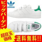 adidas アディダス STAN SMITH CF J スタンスミス ジュニア レディース 対応サイズ スニーカー 【S82702】ads36 【1114】【1201】
