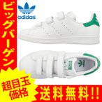 adidas アディダス スタンスミス  82702