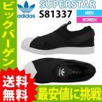 アディダス adidas アディダス スーパースター スリッポン Superstar Slip On W S81337 ads37-4【1114】