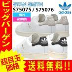 adidas アディダス STAN SMITH スタンスミス グレー メンズ レディース スニーカー S75075 S75076 ads38 ads61