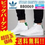 アディダス スタンスミス ミッド スニーカー ハイカット メンズ レディース バスケットシューズ 白 ホワイト オリジナルス adidas STAN SMITH MID BB0069 ads59