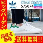 ショッピングスタンスミス アディダス スタンスミス スニーカー ホワイト メンズ レディース adidas STAN SMITH S75074 ads60
