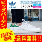 アディダス オリジナルス スタンスミス スニーカー ホワイト メンズ レディース adidas STAN SMITH S75074 ads60-4