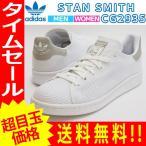 アディダス スタンスミス メンズ レディース スニーカー グレー メッシュ 軽量 ホワイト 白 CG2935 adidas STAN SMITH 【ads70】