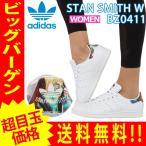 アディダス スタンスミス レディース スニーカー ホワイト adidas STAN SMITH W Originals BZ0411 ads85
