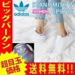 アディダス スタンスミス レディース スニーカー ホワイト adidas STAN SMITH W Originals CP9716 ads86