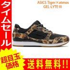 「ASICS Tiger」と「atmos」によるコラボレーションモデルは、2015年にリリースされた...