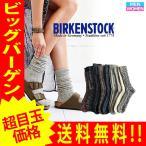 ビルケンシュトック birkenstock ビルケン メンズ レディース ソックス 暖かい 靴下 london roma sydney birk-socks (単品購入に限りメール便発送)
