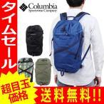 ショッピングコロンビア コロンビア columbia フェイキャニオン20L バックパック FayCanyon20LBackpack 【col-45】