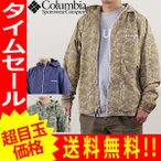 Columbia コロンビア シェルジャケット メンズ ヘイゼンパーンドジャケット マウンテンパーカー ナイロンジャケット PM3644【col-76】【0209】