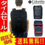 Columbia コロンビア リュック バックパック ワンダーウェスト2 ウェイバック Wander West 2Way Backpack  20L PU8961【col-90】