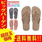 havaianas ハワイアナス ビーチサンダル トップ メンズ レディース ^TOP TIRAS CF【hav10】^(ゆうパケット送料無料)[郵3]