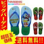 ショッピングhavaianas ハワイアナス havaianas マリオブラザーズ MARIO BROS hav121(単品購入に限りメール便発送)