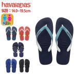 ハワイアナス havaianas サンダル キッズ トップ ビーチサンダル ^KIDS TOP【hav52】^(ゆうパケット送料無料)[郵3]